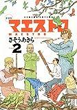 新装版 マエストロ(2) (アクションコミックス)
