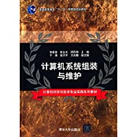 Computer system assembly and maintenance of computer science and technology professional practice textbook series(Chinese Edition)