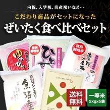 【精米】自慢の5品種 ぜいたく食べ比べセット 2kg×5品種 平成30年産