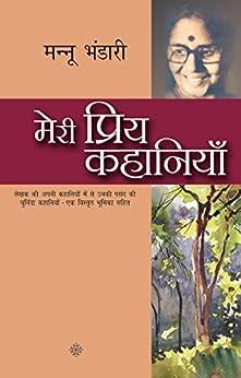 Meri Priya Kahaniyaan (Hindi Edition) by [Mannu Bhandari]