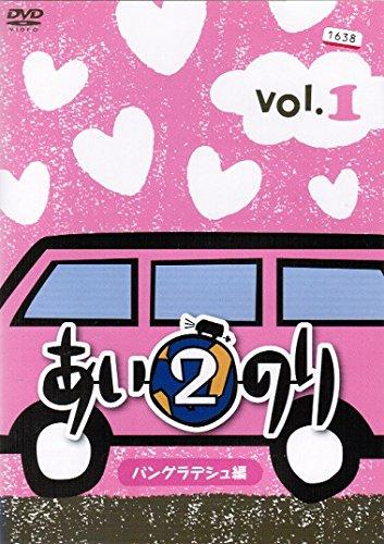 あいのり2 バングラデシュ編 (全5巻セット) [マーケットプレイス DVDセット]