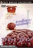 アトミック・ブレイン 大脳移植若返り法 [DVD]