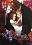 Bullet Butlers 〜黒騎士は弾丸のごとく駆け抜ける〜2 (ガガガ文庫)