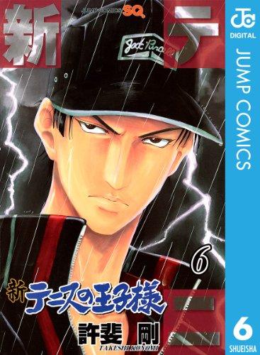 新テニスの王子様 6 (ジャンプコミックスDIGITAL)