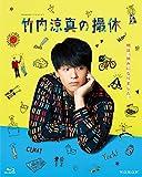 WOWOWオリジナルドラマ 竹内涼真の撮休 Blu-ray BOX[Blu-ray/ブルーレイ]