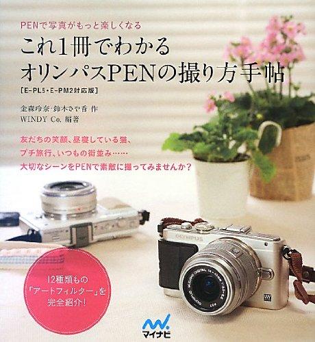 これ1冊でわかるオリンパスPENの撮り方手帖 [E-PL5・E-PM2対応版]