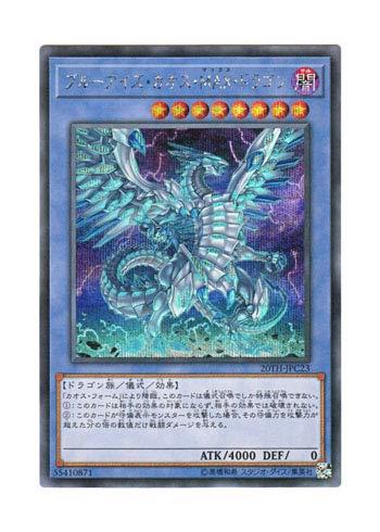遊戯王 日本語版 20TH-JPC23 Blue-Eyes Chaos MAX Dragon ブルーアイズ・カオス・MAX・ドラゴン (シークレットレア)