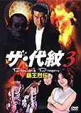 ザ・代紋3 Dancing Dragon 覇王烈伝[DVD]