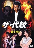 ザ・代紋3 Dancing Dragon 覇王烈伝 [DVD]