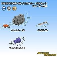 住友電装 090型 RS 防水 4極 メスカプラー・端子セット 灰色 リテーナー付属