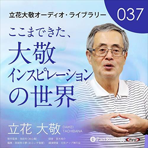 『立花大敬オーディオライブラリー37「ここまできた、大敬インスピレーションの世界」』のカバーアート