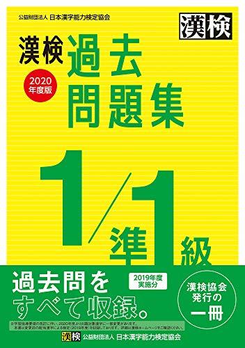 漢検 1/準1級 過去問題集 2020年度版