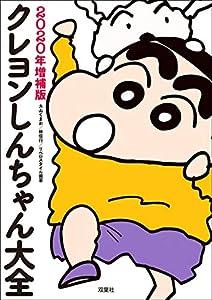 クレヨンしんちゃん大全 2020年増補版