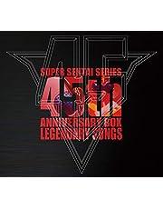 スーパー戦隊シリーズ45作品記念主題歌BOX LEGENDARY SONGS