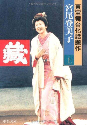 蔵〈上〉 (中公文庫)