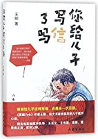 Did You Write to Your Son? (Chinese Edition)