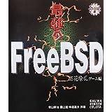 最強のFreeBSD百花繚乱ゲーム編