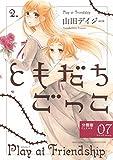 ともだちごっこ 【分冊版】 FLEUR.07 (バーズコミックス スピカコレクション)