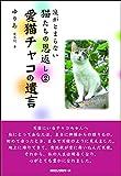 愛猫チャコの遺言 (涙がとまらない猫たちの恩返し2)
