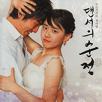 댄서의 순정 OST The Purity of a Dancer (Original Movie Soundtrack)