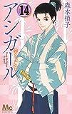 アシガール コミック 1-14巻セット [コミック] 森本 梢子