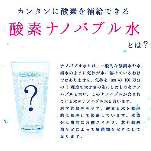 『8K PREMIUM(ハチケイ プレミアム) 酸素ナノバブル水 24本入』の2枚目の画像