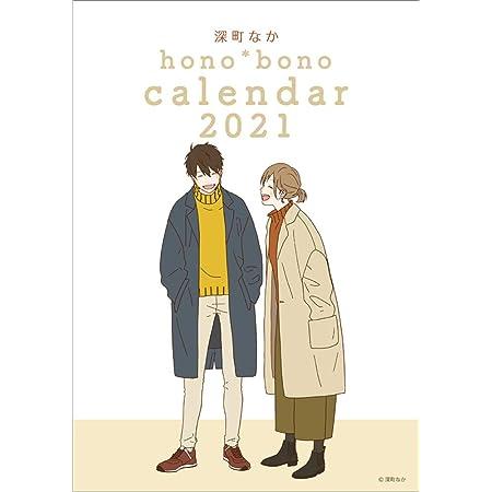 ハゴロモ 深町なか hono*bono 2021年 カレンダー 壁掛け CL-468