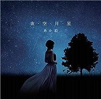 夜・空・月・星 あか絵 オリジナル曲 & カバー曲 CD