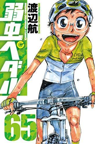 弱虫ペダル コミック 1-65巻セット