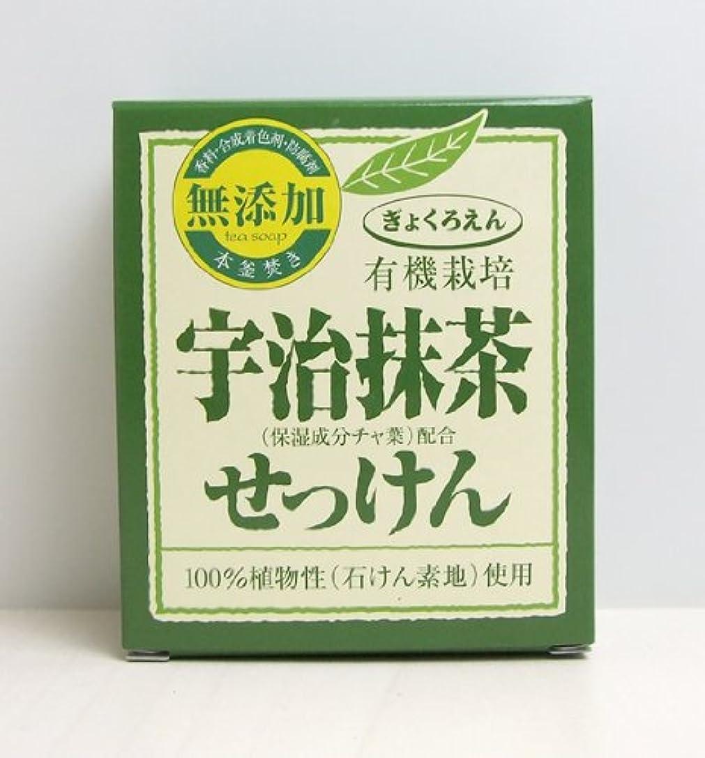 呼び出す下に向けます楕円形お茶のせっけん:有機栽培宇治抹茶せっけん