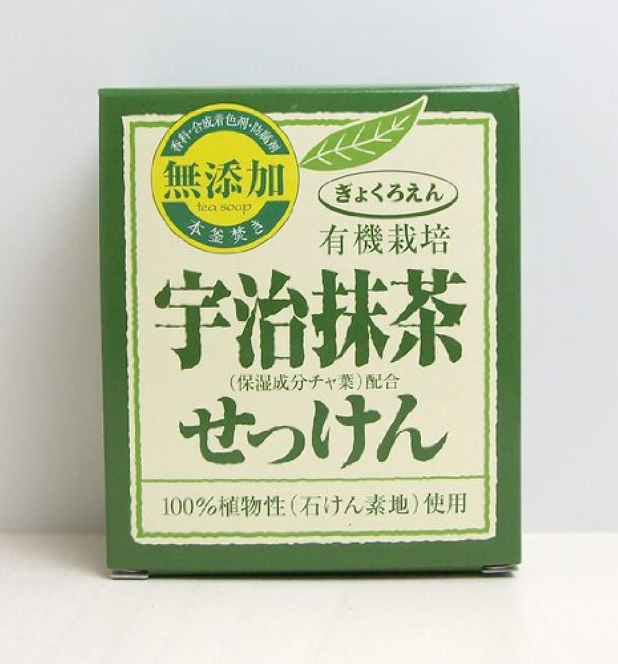 ライオネルグリーンストリートロケーション従順お茶のせっけん:有機栽培宇治抹茶せっけん