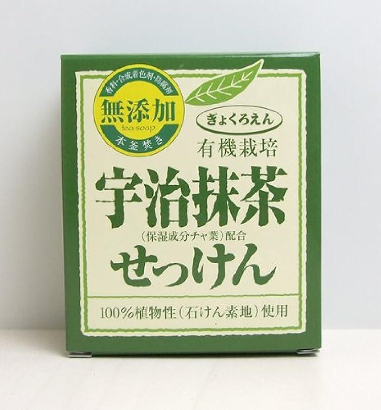 慎重にサリー葉を集めるお茶のせっけん:有機栽培宇治抹茶せっけん