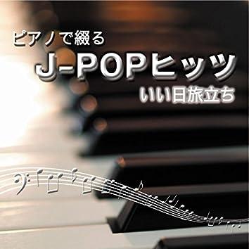 Piano de tsuduru J POP Hits Iihi tabidachi