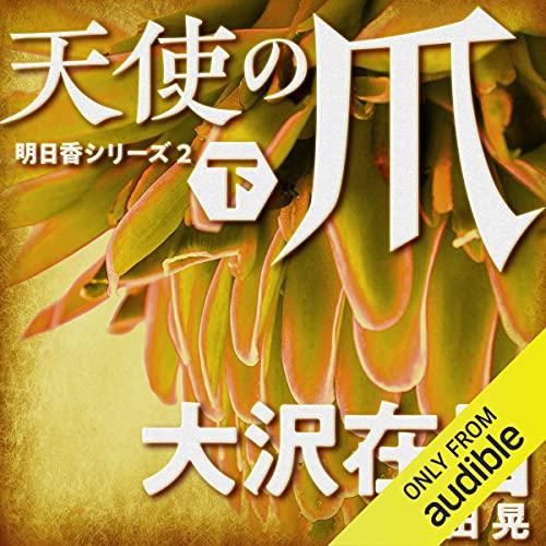 『天使の爪 下』のカバーアート
