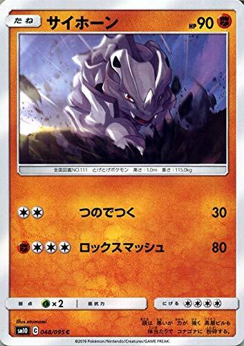 ポケモンカードゲーム SM10 ダブルブレイズ サイホーン(HP:90) C   ポケカ 拡張パック 闘 たねポケモン