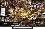 Hisense(ハイセンス) 58V型 4Kチューナー内蔵 UHD液晶テレビ [Amazon Prime Video対応] 58S6E