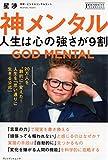神メンタル 人生は心の強さが9割