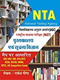 LIBRARY & INFORMATION SCIENCE BOOK FOR NTA UGC NET, KVS, NVS, DSSSB, RSSB