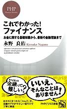 表紙: これでわかった! ファイナンス お金に関する基礎知識から、最新の金融理論まで (PHPビジネス新書) | 永野良佑