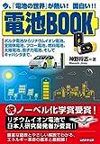 電池BOOK