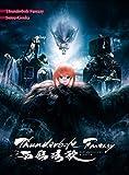 Thunderbolt Fantasy 西幽ゲン歌(完全生産限定版)[Blu-ray/ブルーレイ]