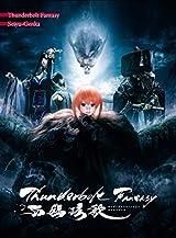 虚淵玄脚本・劇場版第2弾「Thunderbolt Fantasy 西幽玹歌」BDが4月リリース