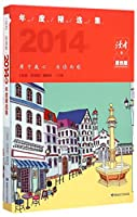 Annual Collection of 2014 (Original Work Edition of Readers) (Chinese Edition)