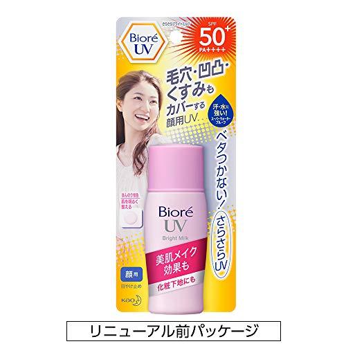 花王『ビオレUVさらさらブライトミルクSPF50+』