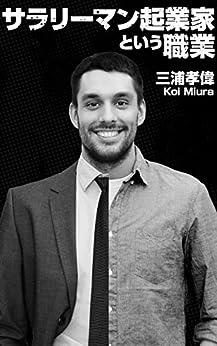 [三浦孝偉]のサラリーマン起業家という職業