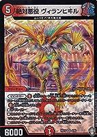 デュエルマスターズ DMRP15 4/95 絶対悪役 ヴィランヒヰル (VR ベリーレア) 幻龍×凶襲ゲンムエンペラー!!! (DMRP-15)