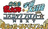 忍たま乱太郎の宇宙大冒険 withコズミックフロント☆NEXT 地球の段・はやぶさ2の段[DVD]