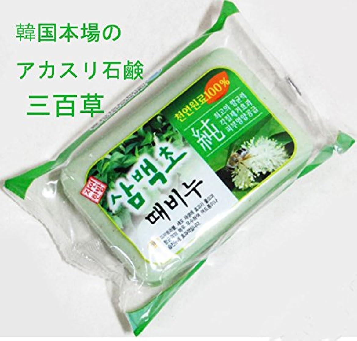 住居意味するマキシム三百草のあかすり石鹸 アカスリ石ケン、韓国本場の沐浴齋戒