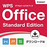 WPS Office Standard Edition (旧 KINGSOFT Office) |ダウンロード版