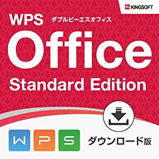 WPS Office Standard Edition (旧 KINGSOFT Office) |ダウンロード版